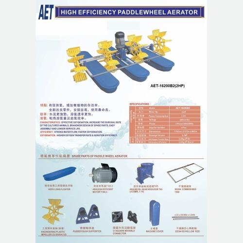 AET 16200B2 PADDLEWHEEL AERATOR