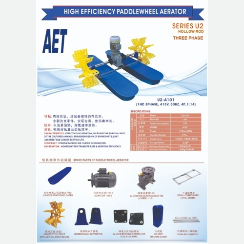AET U2 A101 - 1HP 3PHASE PADDLE WHEEL