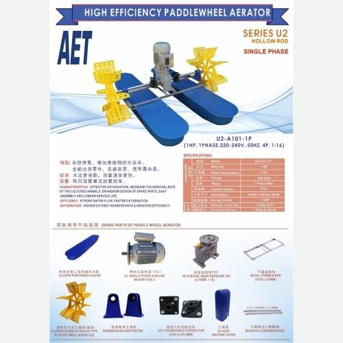 AET U2-A101-1P 1HP 1PHASE PADDLE WHEEL