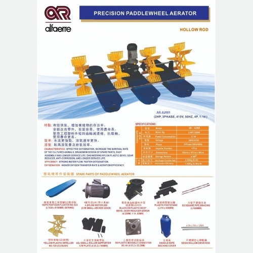 AR A1001-3P 1HP 3PHASE PADDLE WHEEL
